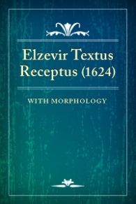 elzevir-textus-receptus